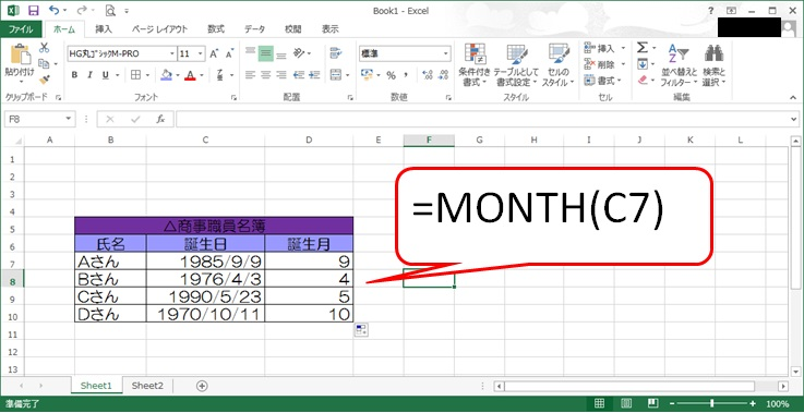 excel関数 month 日付 月 microsoftoffice みんなの味方